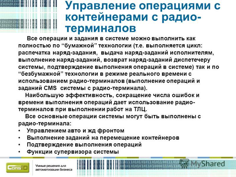 Управление операциями с контейнерами с радио- терминалов Все операции и задания в системе можно выполнить как полностью по бумажной технологии (т.е. выполняется цикл: распечатка наряд-задания, выдача наряд-заданий исполнителям, выполнение наряд-задан