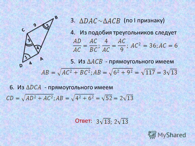 3. (по I признаку) 4. Из подобия треугольников следует 5. Из - прямоугольного имеем 6. Из - прямоугольного имеем Ответ: B 4 A C D 9 4 1 2 3