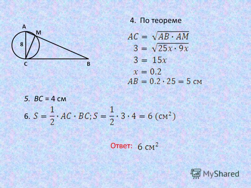 8 A BC M 4. По теореме 5. BC = 4 см 6. Ответ: