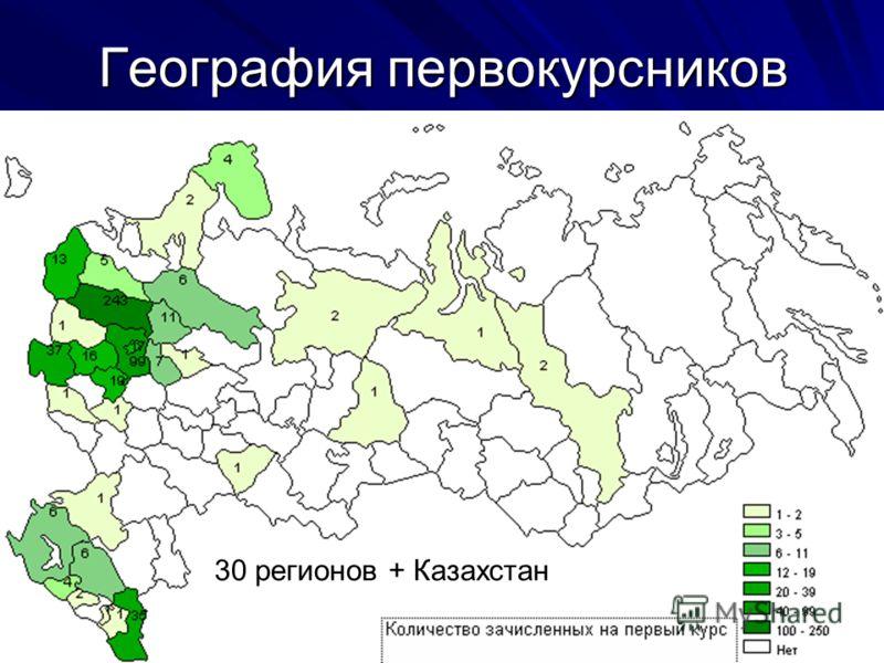 География первокурсников 30 регионов + Казахстан