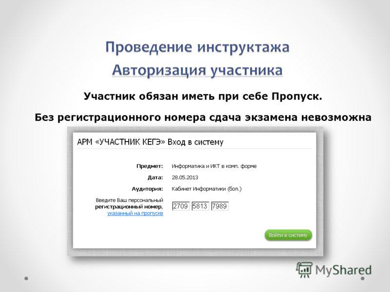 Участник обязан иметь при себе Пропуск. Без регистрационного номера сдача экзамена невозможна