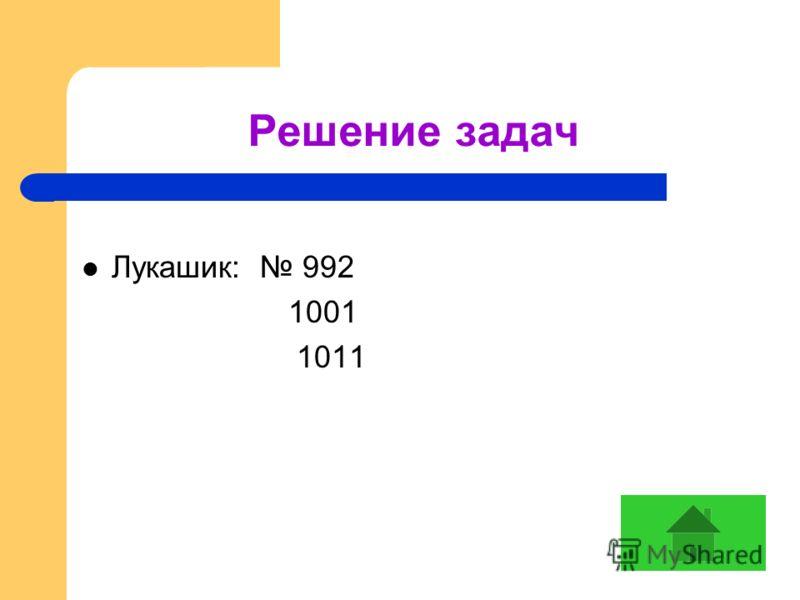 Решение задач Лукашик: 992 1001 1011