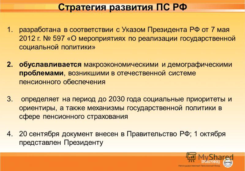Стратегия развития ПС РФ 1.разработана в соответствии с Указом Президента РФ от 7 мая 2012 г. 597 «О мероприятиях по реализации государственной социальной политики» 2.обуславливается макроэкономическими и демографическими проблемами, возникшими в оте