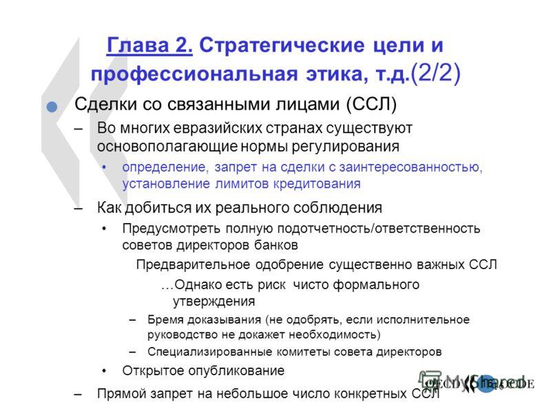 16 Глава 2. Стратегические цели и профессиональная этика, т.д. (2/2) Сделки со связанными лицами (ССЛ) –Во многих евразийских странах существуют основополагающие нормы регулирования определение, запрет на сделки с заинтересованностью, установление ли