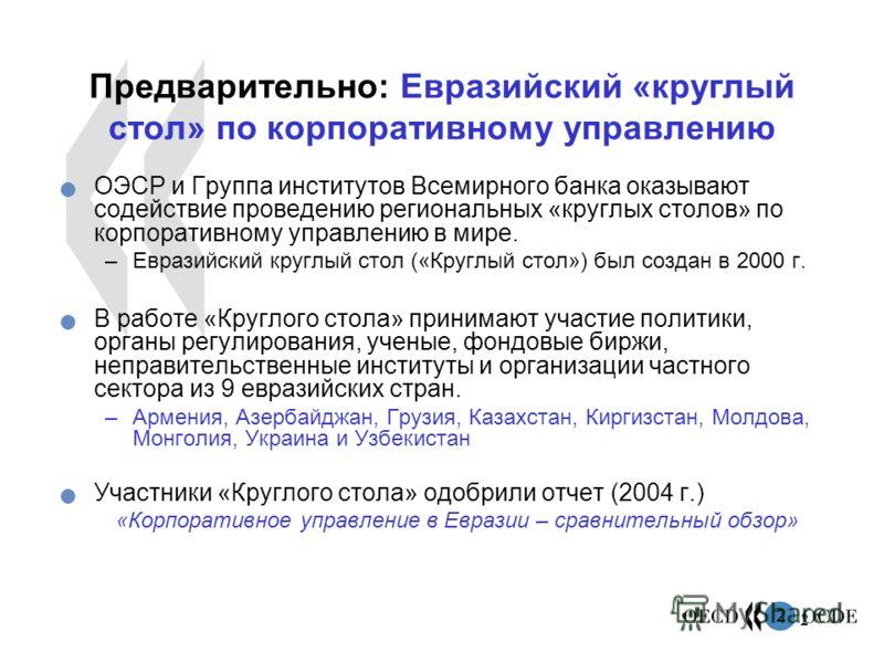 2 2 Предварительно: Евразийский «круглый стол» по корпоративному управлению ОЭСР и Группа институтов Всемирного банка оказывают содействие проведению региональных «круглых столов» по корпоративному управлению в мире. –Евразийский круглый стол («Кругл