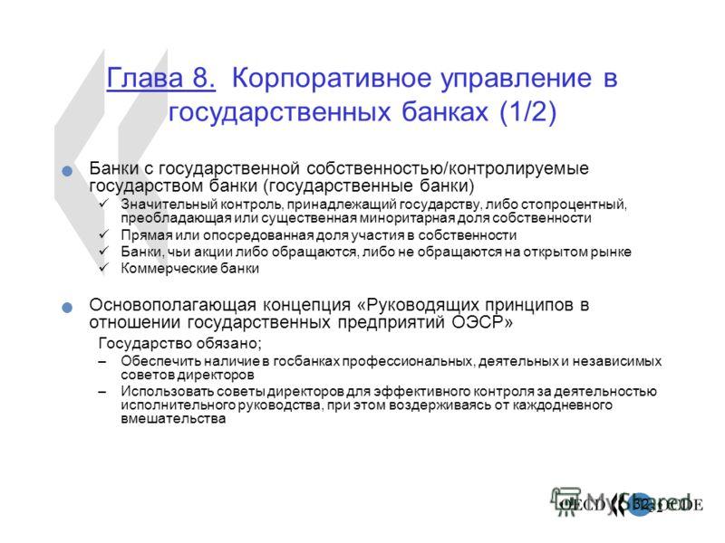 32 Глава 8. Корпоративное управление в государственных банках (1/2) Банки с государственной собственностью/контролируемые государством банки (государственные банки) Значительный контроль, принадлежащий государству, либо стопроцентный, преобладающая и