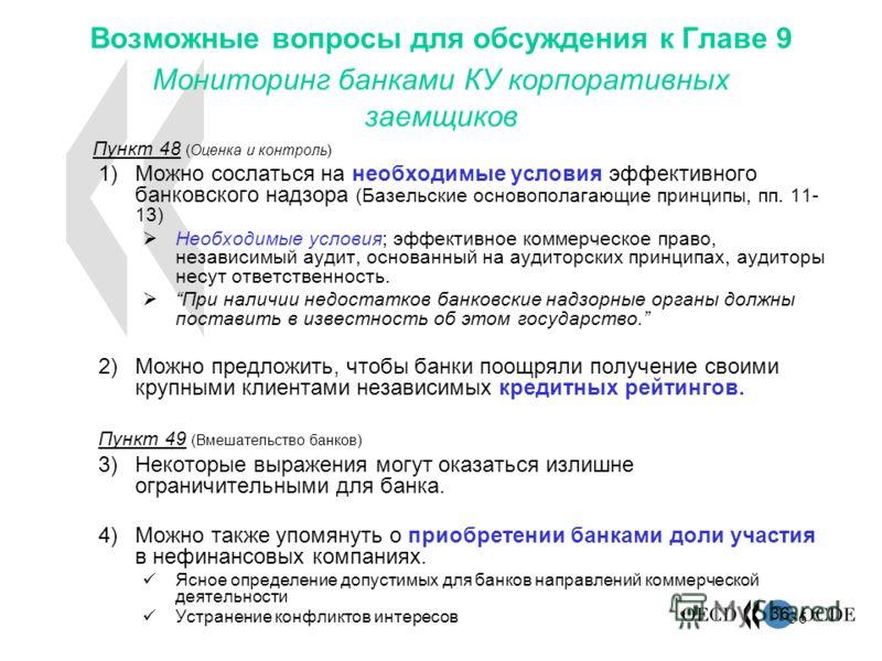 36 Возможные вопросы для обсуждения к Главе 9 Мониторинг банками КУ корпоративных заемщиков Пункт 48 (Оценка и контроль) 1)Можно сослаться на необходимые условия эффективного банковского надзора (Базельские основополагающие принципы, пп. 11- 13) Необ