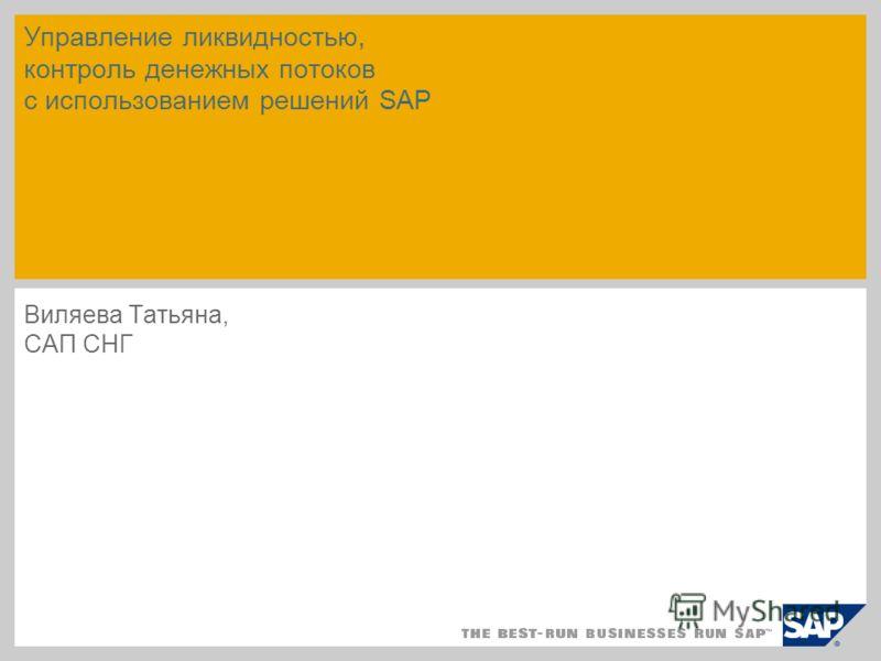 Управление ликвидностью, контроль денежных потоков с использованием решений SAP Виляева Татьяна, САП СНГ