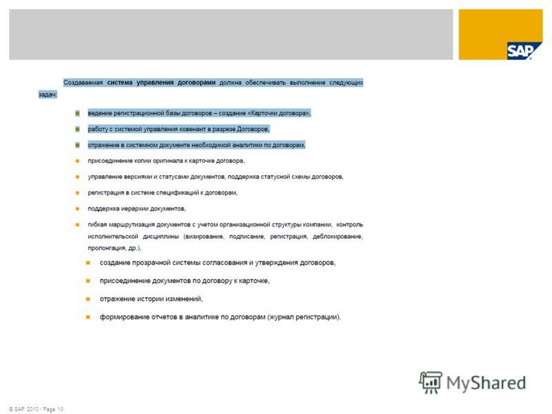 © SAP 2010 / Page 10