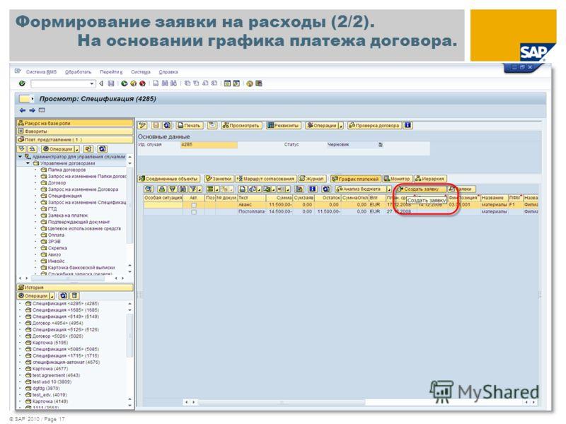 © SAP 2010 / Page 17 Формирование заявки на расходы (2/2). На основании графика платежа договора. 1