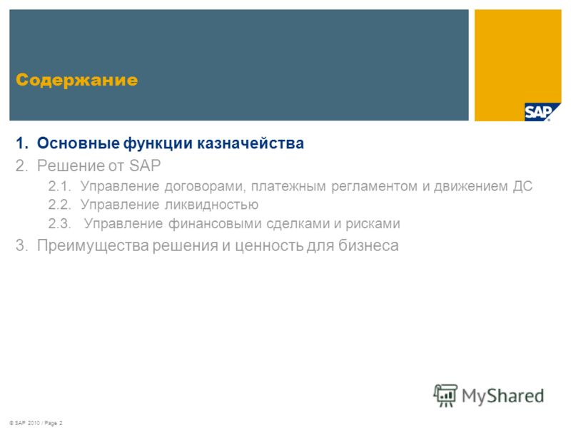 © SAP 2010 / Page 2 1.Основные функции казначейства 2.Решение от SAP 2.1.Управление договорами, платежным регламентом и движением ДС 2.2.Управление ликвидностью 2.3. Управление финансовыми сделками и рисками 3.Преимущества решения и ценность для бизн
