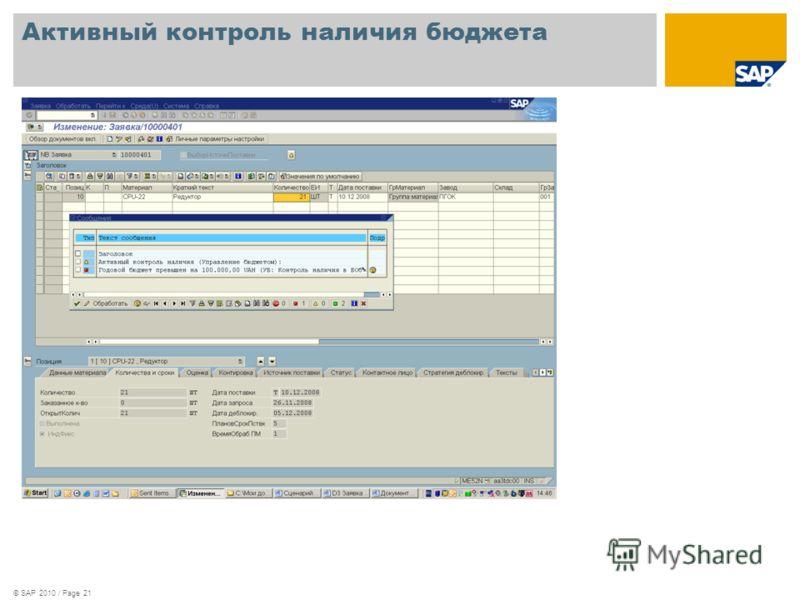 Активный контроль наличия бюджета © SAP 2010 / Page 21
