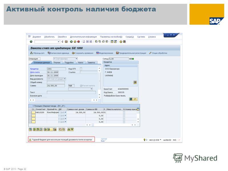 Активный контроль наличия бюджета © SAP 2010 / Page 22