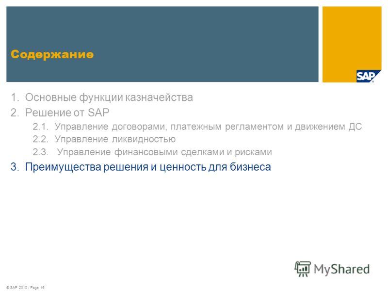 © SAP 2010 / Page 46 1.Основные функции казначейства 2.Решение от SAP 2.1.Управление договорами, платежным регламентом и движением ДС 2.2.Управление ликвидностью 2.3. Управление финансовыми сделками и рисками 3.Преимущества решения и ценность для биз