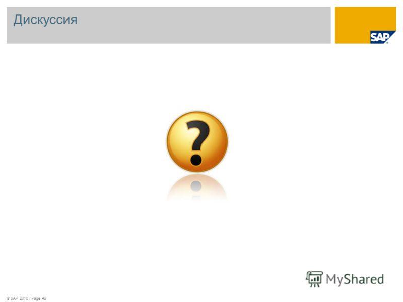 © SAP 2010 / Page 48 Дискуссия