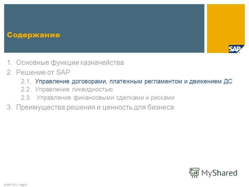 © SAP 2010 / Page 5 1.Основные функции казначейства 2.Решение от SAP 2.1.Управление договорами, платежным регламентом и движением ДС 2.2.Управление ликвидностью 2.3. Управление финансовыми сделками и рисками 3.Преимущества решения и ценность для бизн