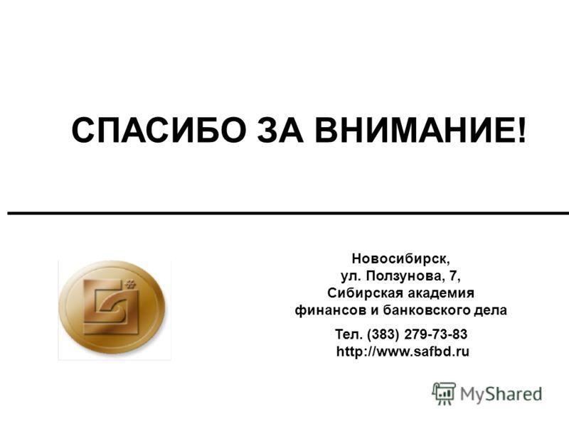 СПАСИБО ЗА ВНИМАНИЕ! Новосибирск, ул. Ползунова, 7, Сибирская академия финансов и банковского дела Тел. (383) 279-73-83 http://www.safbd.ru