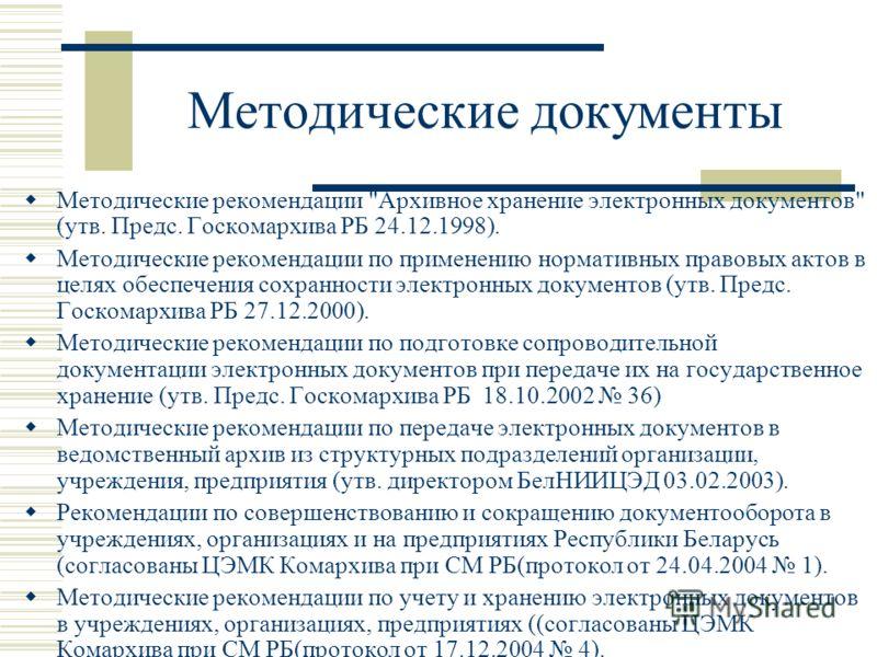 Методические документы Методические рекомендации