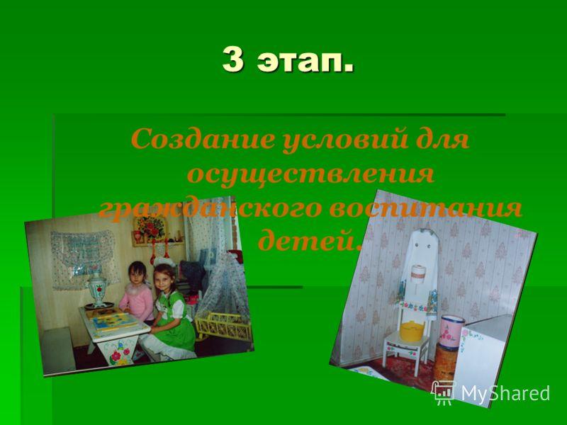 3 этап. Создание условий для осуществления гражданского воспитания детей.