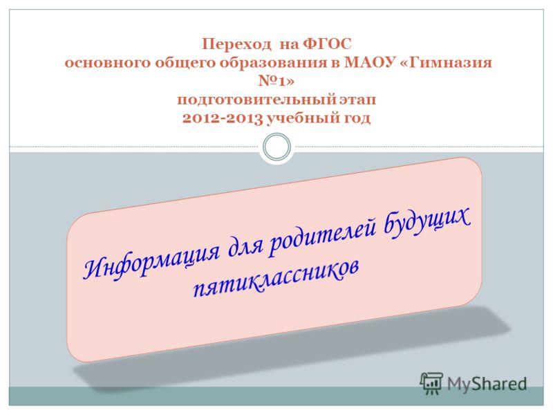 Переход на ФГОС основного общего образования в МАОУ «Гимназия 1» подготовительный этап 2012-2013 учебный год
