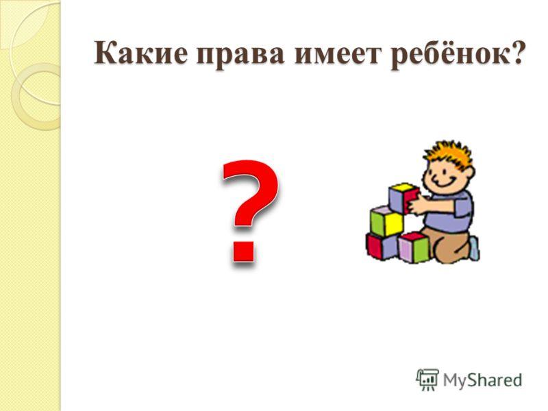 Какие права имеет ребёнок?