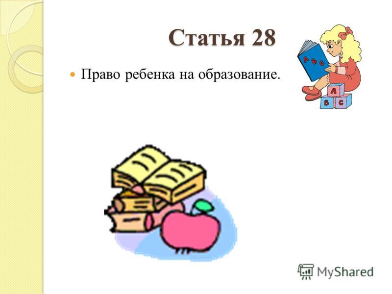 Статья 28 Право ребенка на образование.