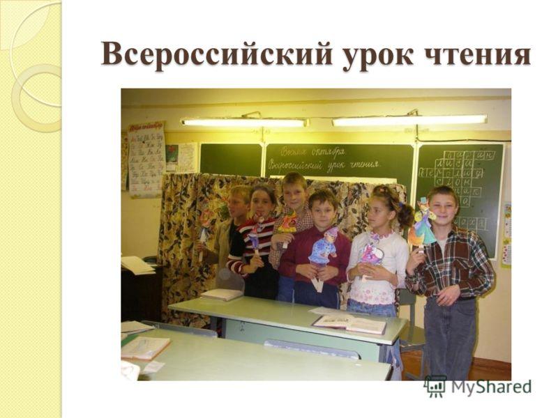 Всероссийский урок чтения