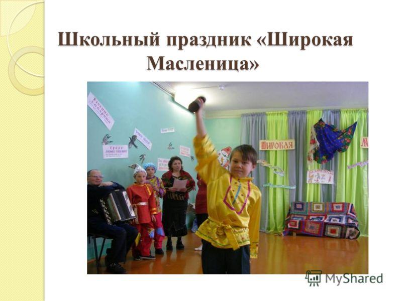 Школьный праздник «Широкая Масленица» Школьный праздник «Широкая Масленица»