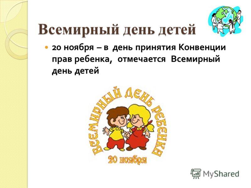 Всемирный день детей 20 ноября – в день принятия Конвенции прав ребенка, отмечается Всемирный день детей