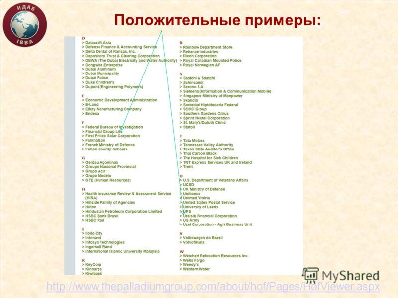 Положительные примеры: http://www.thepalladiumgroup.com/about/hof/Pages/HofViewer.aspx