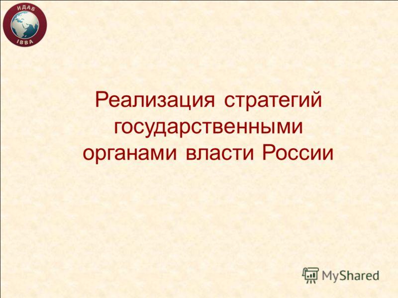 Реализация стратегий государственными органами власти России