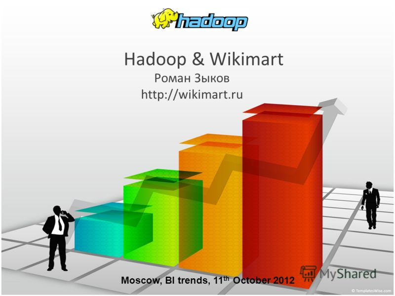 Hadoop & Wikimart Роман Зыков http://wikimart.ru Moscow, BI trends, 11 th October 2012