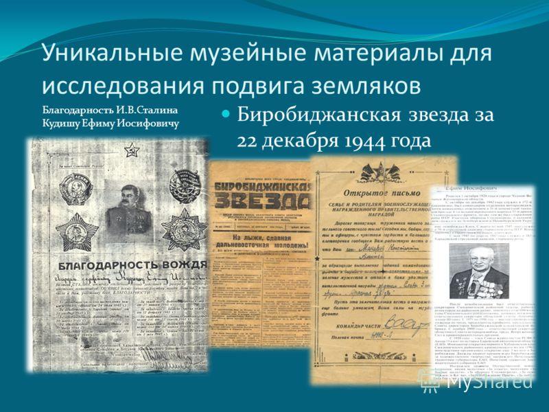 Уникальные музейные материалы для исследования подвига земляков Благодарность И.В.Сталина Кудишу Ефиму Иосифовичу Биробиджанская звезда за 22 декабря 1944 года