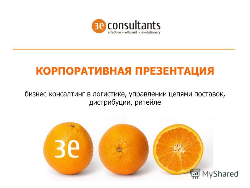 КОРПОРАТИВНАЯ ПРЕЗЕНТАЦИЯ бизнес-консалтинг в логистике, управлении цепями поставок, дистрибуции, ритейле