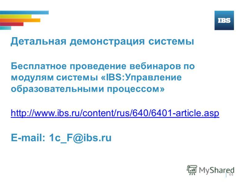 44 Детальная демонстрация системы Бесплатное проведение вебинаров по модулям системы «IBS:Управление образовательными процессом» http://www.ibs.ru/content/rus/640/6401-article.asp E-mail: 1с_F@ibs.ru http://www.ibs.ru/content/rus/640/6401-article.asp