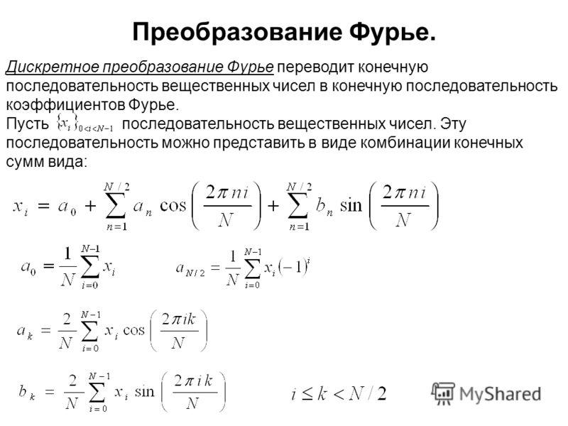 Преобразование Фурье. Дискретное преобразование Фурье переводит конечную последовательность вещественных чисел в конечную последовательность коэффициентов Фурье. Пусть последовательность вещественных чисел. Эту последовательность можно представить в