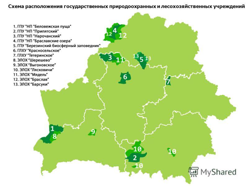 Схема расположения государственных природоохранных и лесохозяйственных учреждений