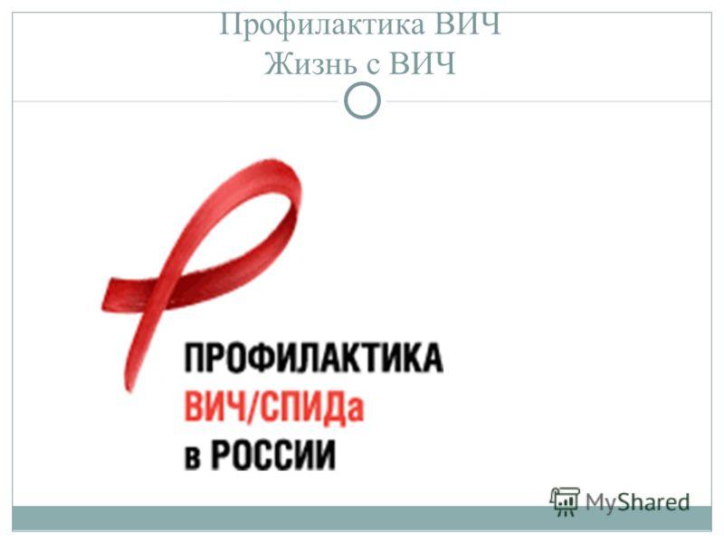 Профилактика ВИЧ Жизнь с ВИЧ
