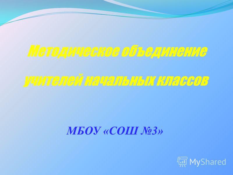 Методическое объединение учителей начальных классов МБОУ «СОШ 3»