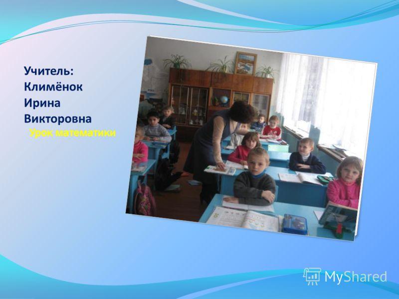 Учитель: Климёнок Ирина Викторовна Урок математики