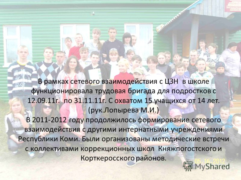 FokinaLida.75@mail.ru В рамках сетевого взаимодействия с ЦЗН в школе функционировала трудовая бригада для подростков с 12.09.11г. по 31.11.11г. С охватом 15 учащихся от 14 лет. (рук.Лопырева М.И.) В 2011-2012 году продолжилось формирование сетевого в