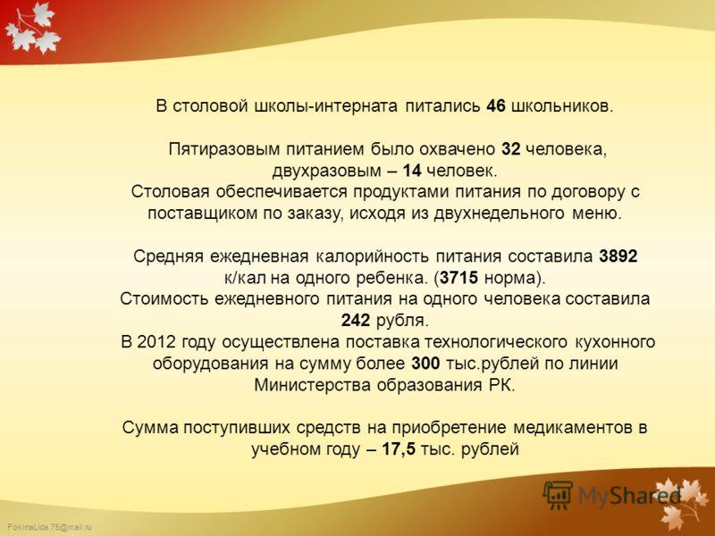 FokinaLida.75@mail.ru В столовой школы-интерната питались 46 школьников. Пятиразовым питанием было охвачено 32 человека, двухразовым – 14 человек. Столовая обеспечивается продуктами питания по договору с поставщиком по заказу, исходя из двухнедельног