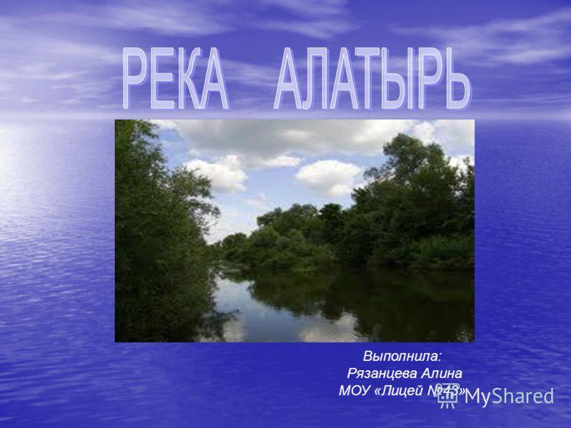 Выполнила: Рязанцева Алина МОУ «Лицей 43»