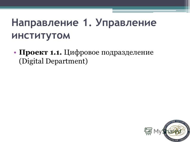 Направление 1. Управление институтом Проект 1.1. Цифровое подразделение (Digital Department)