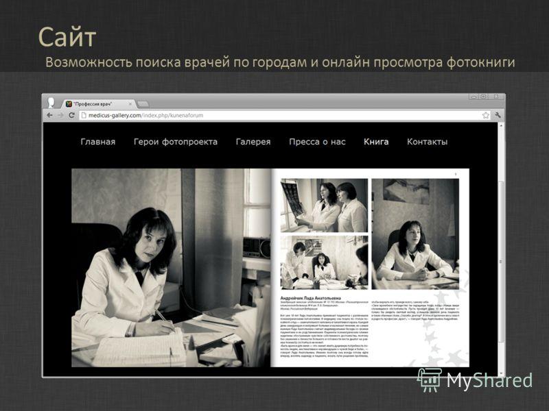 Сайт Возможность поиска врачей по городам и онлайн просмотра фотокниги