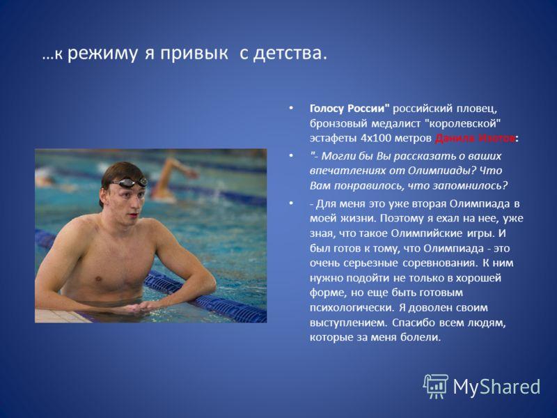 Голосу России