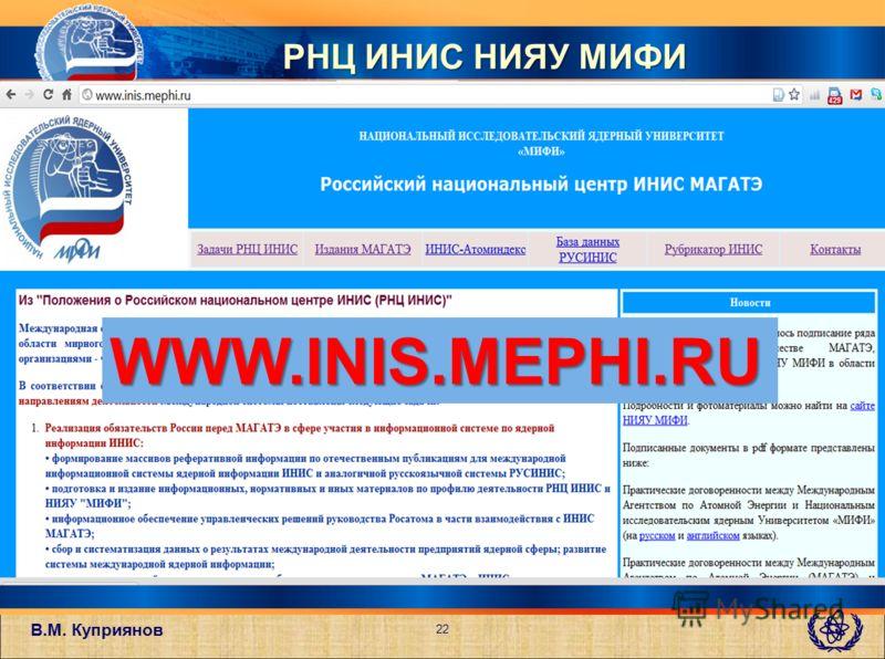 В.М. Куприянов 22 РНЦ ИНИС НИЯУ МИФИ WWW.INIS.MEPHI.RU