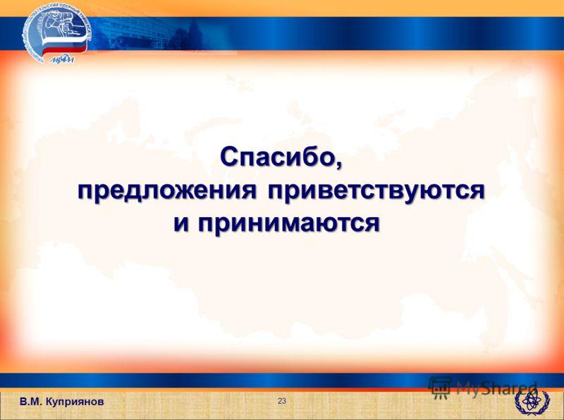 В.М. Куприянов 23 Спасибо, предложения приветствуются и принимаются