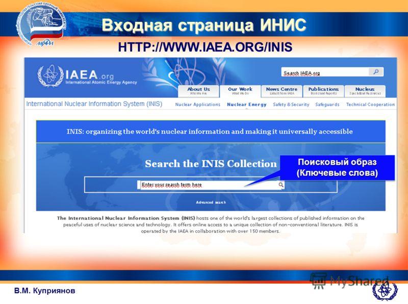 В.М. Куприянов Входная страница ИНИС HTTP://WWW.IAEA.ORG/INIS Поисковый образ (Ключевые слова)