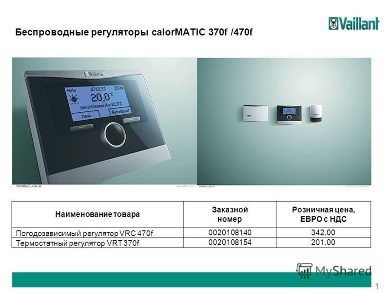 Новинки Vaillant Беспроводные Регуляторы calorMATIC 370f calorMATIC 470f